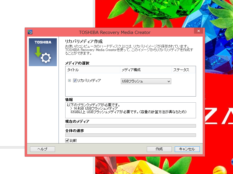 Start Toshiba Recovery Media Creator