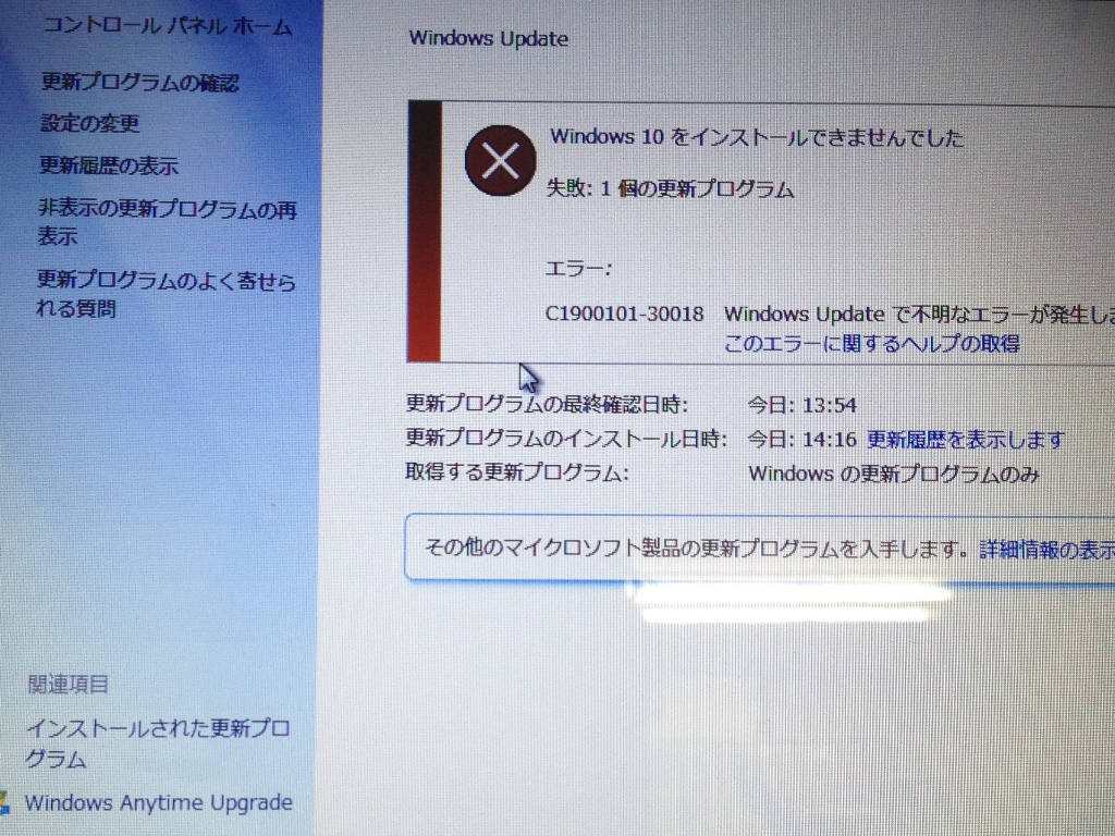 Failed Win10 Upgrade