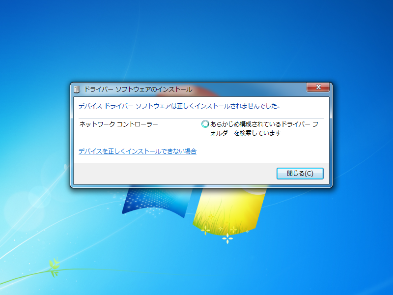 Install Driver Software