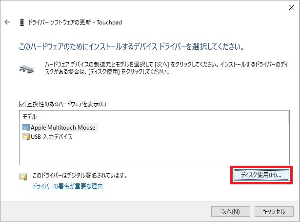 Select Have Disk
