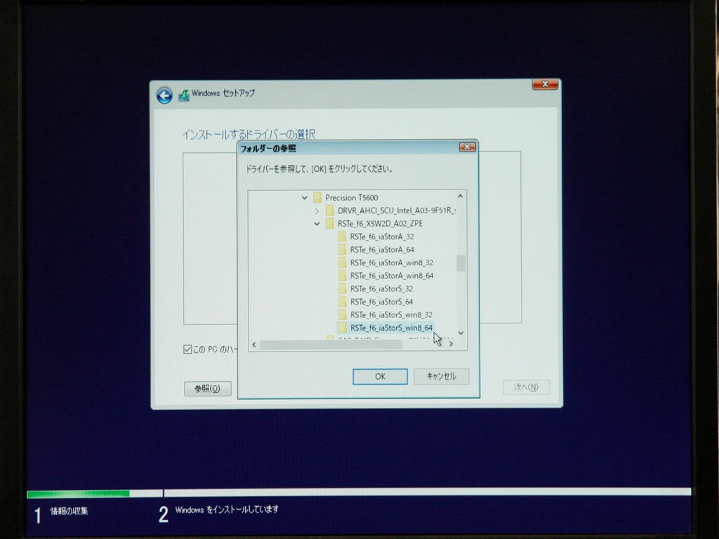 Select [RSTe_f6_iaStorS_win8_64] folder